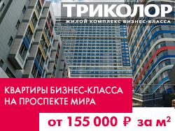 ЖК бизнес-класса «Триколор» на пр. Мира Квартиры от 155 000 руб./м².